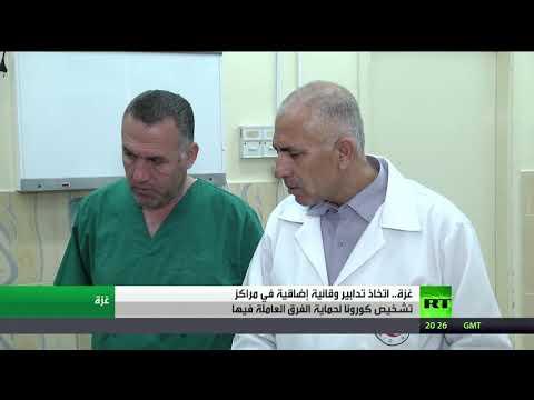 تدابير إضافية في مراكز تشخيص كورونا في غزّة
