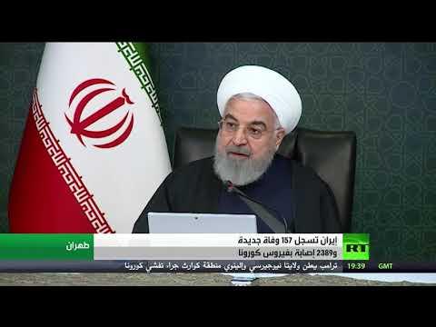 إيران تسجل 157 وفاة بـكورونا خلال 24 ساعة