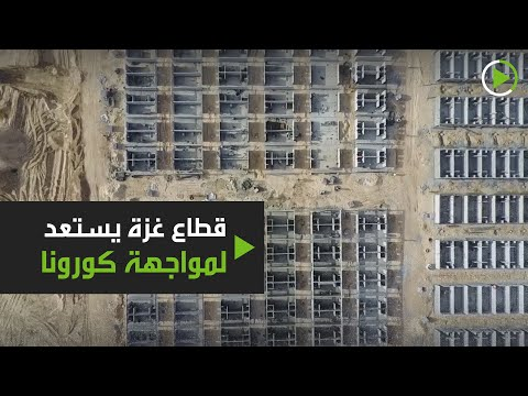 قطاع غزة يستعد لمواجهة كورونا