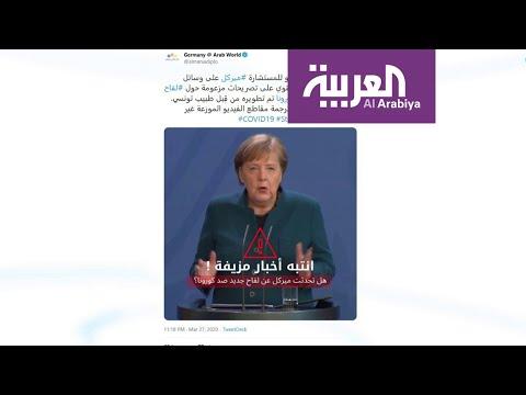 تونسي يدَّعي علاج كورونا ودولة أوروبية ترد