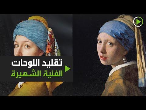 تحد جديد ينتشر في روسيا لتقليد أشهر اللوحات الفنية عبر التاريخ