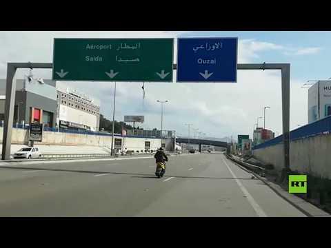 مطار بيروت يبدو كمدينة أشباح بعد 3 أسابيع من إغلاقه بسبب كورونا