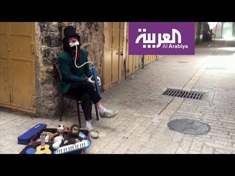 مهرج فلسطيني يخفف وطأة العزل في الخليل