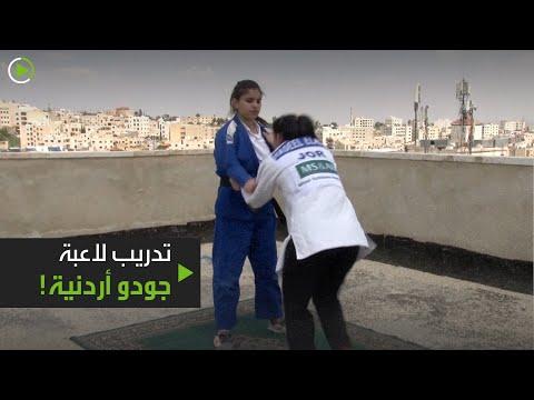 لاعبة الجودو الأردنية تتدرب في المنزل مع طفلتها