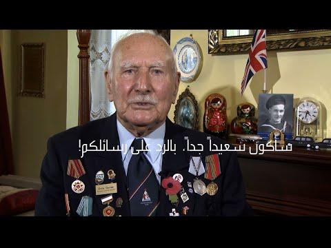 شاهد أبطال الحرب العالمية الثانية ينتظرون رسائلكم