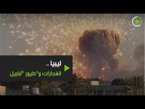 شاهد ليبيا بين انفجارات غامضة في مصراتة وعملية طيور أبابيل
