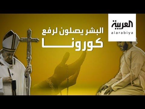 دعوة لجميع الأديان للصلاة يوم ١٤ مايو لرفع كورونا