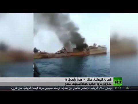 شاهد مقتل 19 بحارا إيرانيا خلال تدريبات عسكرية بنيران صديقة