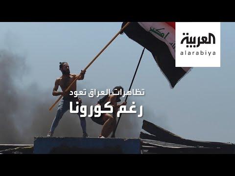 شاهد تظاهرات العراق تعود بقوة مع تشكيل حكومة الكاظمي