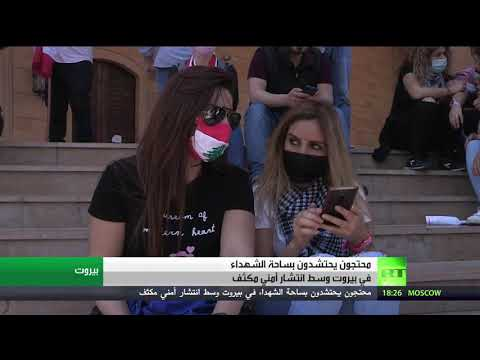 شاهد مسيرات من مختلف المناطق اللبنانية باتجاه ساحة الشهداء في بيروت