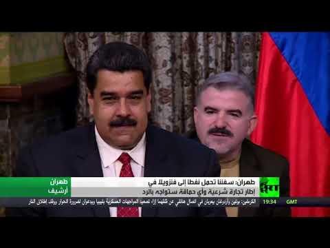 شاهد إيران تتوعَّد بالرد على استهداف ناقلاتها قرب فنزويلا