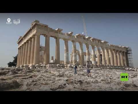 شاهد لقطات ترصد عودة السيَّاح إلى اليونان