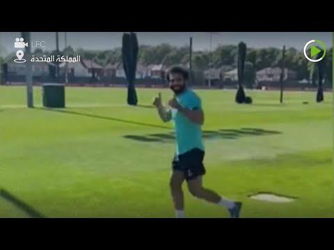 محمد صلاح يُشارك في تمارين ليفربول بعد توقف أكثر من شهرين