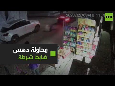 شاهد كاميرا مراقبة ترصد محاولة دهس ضابط شرطة في مصر