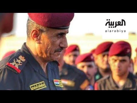 شاهد الكاظمي يستجيب للشارع العراقي ويُعيد الساعدي على رأس مكافحة الإرهاب