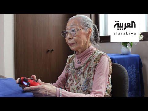 تفاعلكم  عميدة ألعاب الفيديو يابانية في الـ٩٠ من عمرها  h