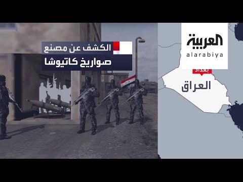 شاهد مداهمة وكرا لحزب الله العراقي تكشف عن معمل صواريخ إيراني