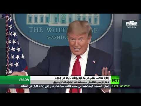 شاهد إدارة ترامب تنفي تقرير نيويورك تايمز عند دعم روسيا لمقاتلي طالبان