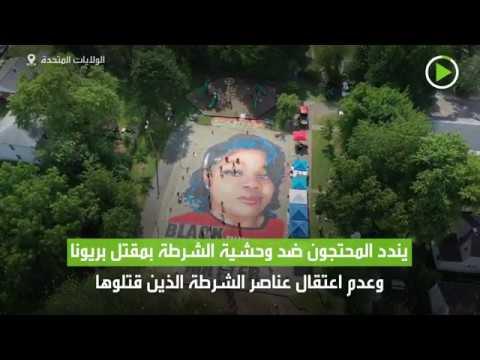 شاهد لوحة عملاقة تطالب بالعدالة لـبريونا تايلور