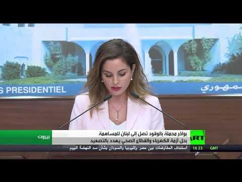 شاهد ملف الكهرباء على طاولة الحكومة اللبنانية