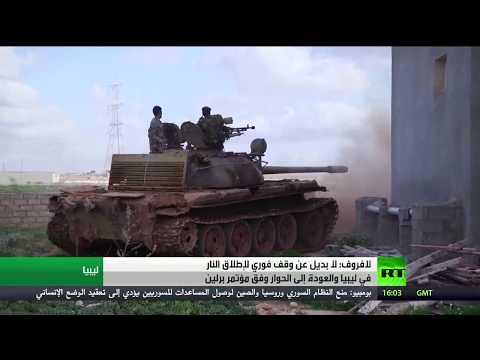 شاهد روسيا تُعلن أنه لا بديل عن وقف إطلاق النار فورًا في ليبيا