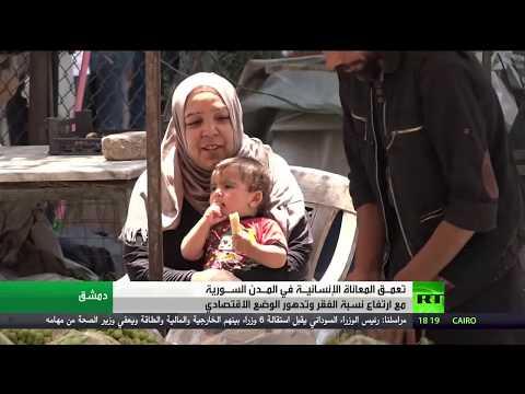 شاهد السوريين في حاجة ماسة إلى جميع أنواع المساعدات الإنسانية