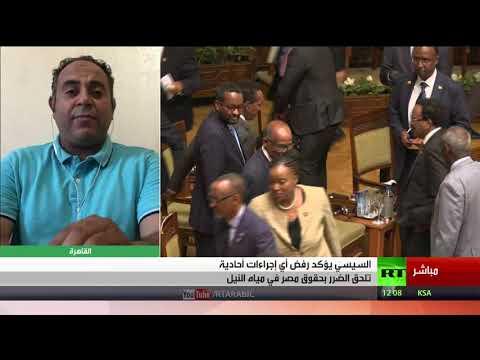 الاتحاد الإفريقي يبحث أزمة سد النهضة في  اجتماع طارئ عن بُعد