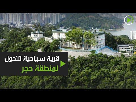 شاهد قرية سياحية في هونغ كونغ تتحوّل لمنطقة حجر
