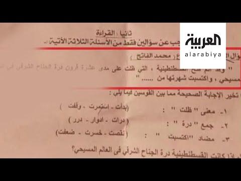 شاهد جدل في مصر بسبب سؤال عن الفتح العثماني في امتحان