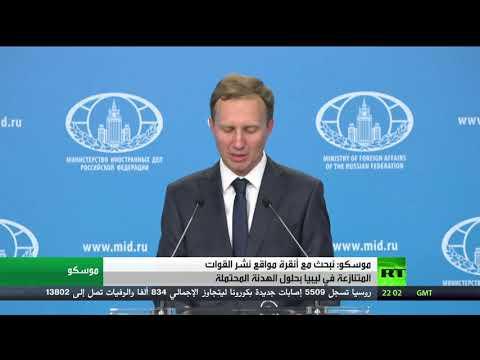 شاهد موسكو تعلن بحث مسائل التسوية في ليبيا مع أنقرة