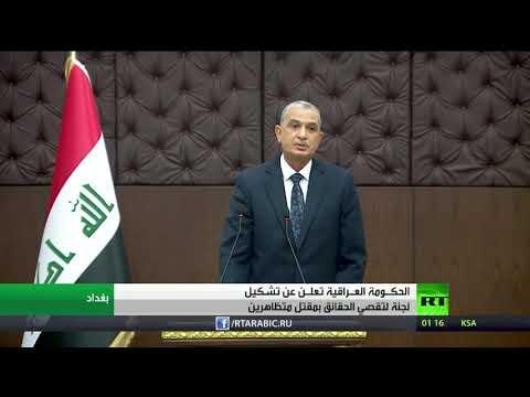 شاهد الحكومة العراقية تعلن تشكيل لجنة لتقصي الحقائق بمقتل المتظاهرين