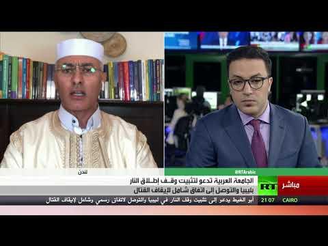 شاهد آخر التطورات على صعيد الأزمة الليبية واستهدام مسلَّح لـالكهرباء