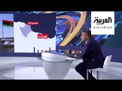 شاهد خط الرئيس السيسي الأحمر ما زال صامداً في سرت والجفرة