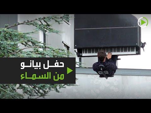 حفل بيانو على ارتفاع 40  مترًا عن الأرض