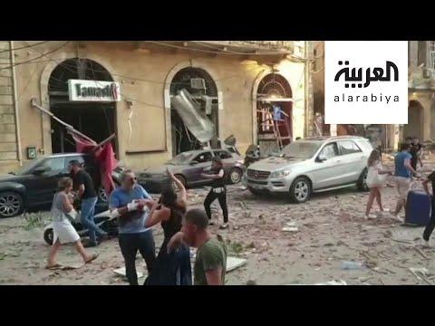 شاهد مراسل العربية يعجز عن الكلام بعد رؤية منزله المدمر من جراء انفجار بيروت