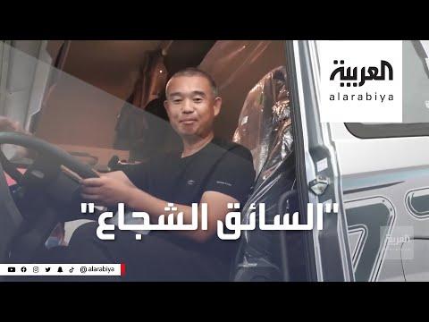 شاهد سائق صيني يقود شاحنته المشتعلة بسرعة بطولية
