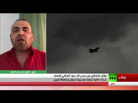 شاهد قصف تركي شمالي العراق يخلف قتلى في صفوف حرس الحدود