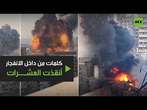 شاهد لقطات نادرة لمكان حادث الانفجار في مرفأ بيروت