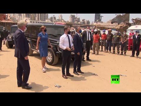 شاهد وزير خارجية ألمانيا يتفقد موقع انفجار بيروت ويلتقي الرئيس ميشال عون