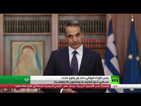 شاهد اليونان تُحذر من وقوع حادث عسكري شرق المتوسط