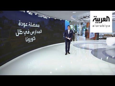 شاهد دول تعلن فتح المدارس وأخرى تواصل عن بُعد