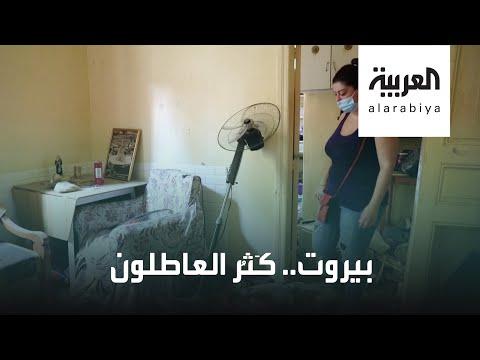 شاهد أعداد العاطلين عن العمل تزداد في بيروت بعد الانفجار