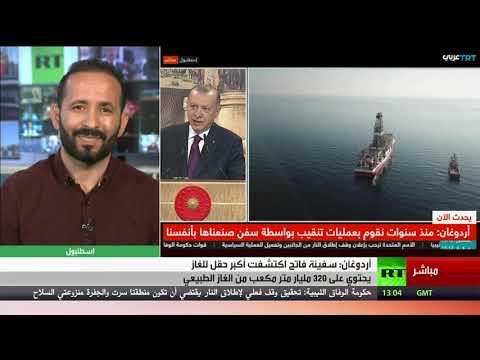 شاهد أردوغان يعلن اكتشاف أكبر حقل غاز في البحر الأسود