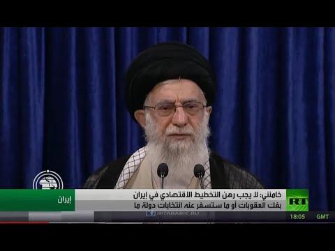 شاهد المرشد الإيراني يدعو إلى بناء التخطيط الاقتصادي على أساس استمرار العقوبات