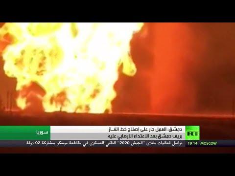 شاهد عرنوس يؤكد أن العمل جار على إصلاح خط الغاز في سورية بعد الاعتداء عليه