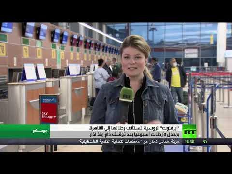 شاهد روسيا تستأنف رحلاتها الجوية إلى مصر بمعدل 3 رحلات أسبوعيًا