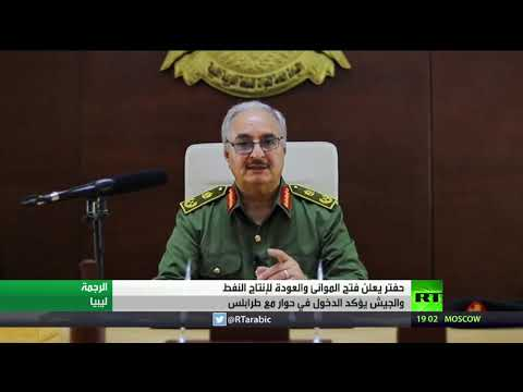 شاهد حفتر يُعلن فتح الموانئ الليبية والعودة إلى إنتاج النفط