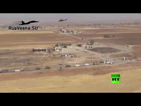 شاهد طرد مروحيتين أميركيتين بعد تحرشهما بدورية روسية في سورية