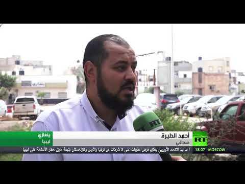 شاهد الحكومة الليبية المؤقتة تدعو للتعامل بإيجابية مع إعلان حفتر