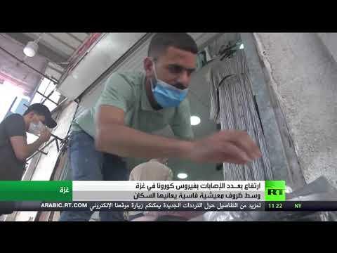 شاهد ارتفاع إصابات فيروس كورونا في قطاع غزة